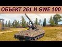 G.W. E 100 и ОБЪЕКТ 261 в день осенний. ЛБЗ 2.0 CHIMERA на Арте WOT.