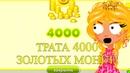 МЕГА-ТРАТА 4000 ЗОЛОТА! Аватария.