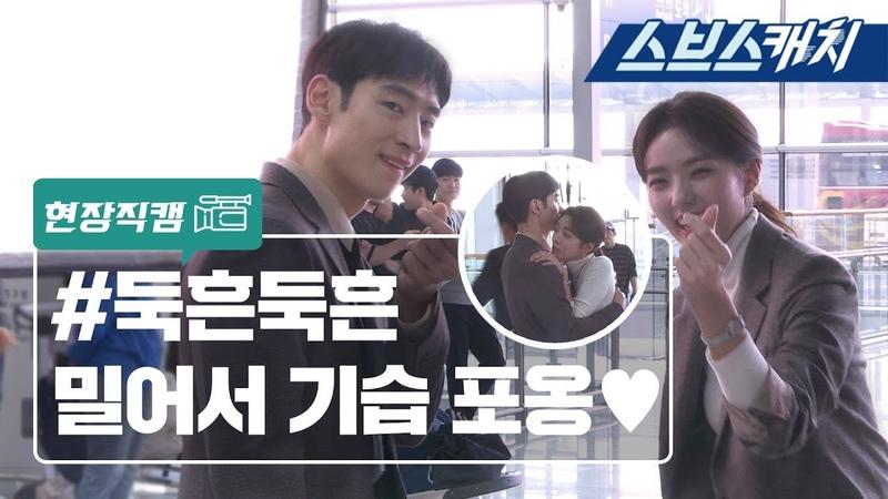 이제훈♥채수빈 기습 포옹현장 공개 둑흔둑흔 《여우각시별 / 현장직캠