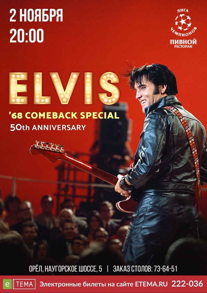 02.11 68 Comeback Special's в баре Лига Чемпионов!