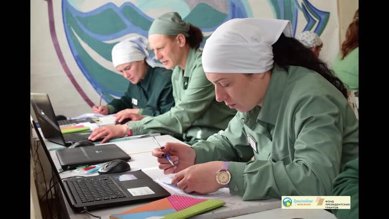 Ресоциализация осужденных женщин Челябинской области через обучение сервисным профессиям востребованным на рынке труда