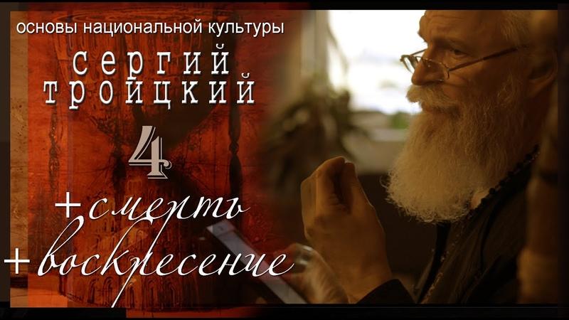 04. душа грешника - открытая рана.