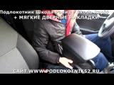 Подлокотник Шкода Рапид - Skoda Rapid + МЯГКИЕ ДВЕРНЫЕ НАКЛАДКИ