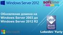 Обновление домена на Windows Server 2003 до Windows Server 2012 R2