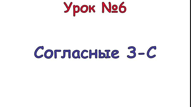 Начальная школа. 1 класс. Согласные З-С. Profi-Teacher.ru