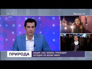 ЧАС ЗЕМЛИ / ПРЯМОЙ ЭФИР / 2019 / Москва 24