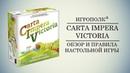CIV. Carta Impera Victoria. Обзор и правила настольной игры.