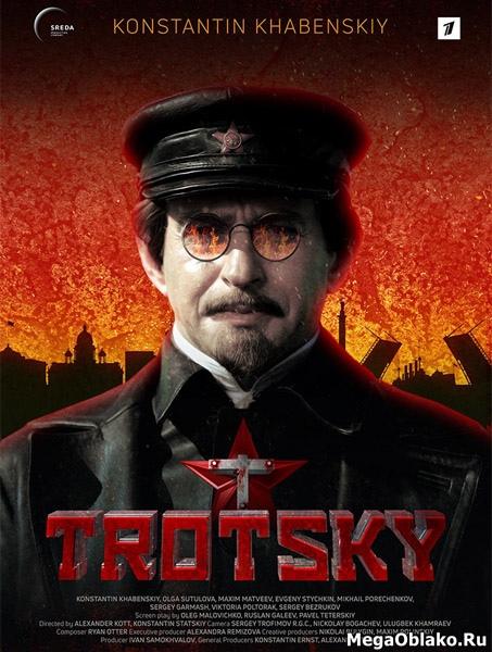 Троцкий (1-8 серии из 8) / 2017 / РУ / WEB-DLRip + WEB-DL (1080p)