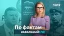 🔥 Единороссы. Чубайс обвинил россиян. ФСБ vs Золотов