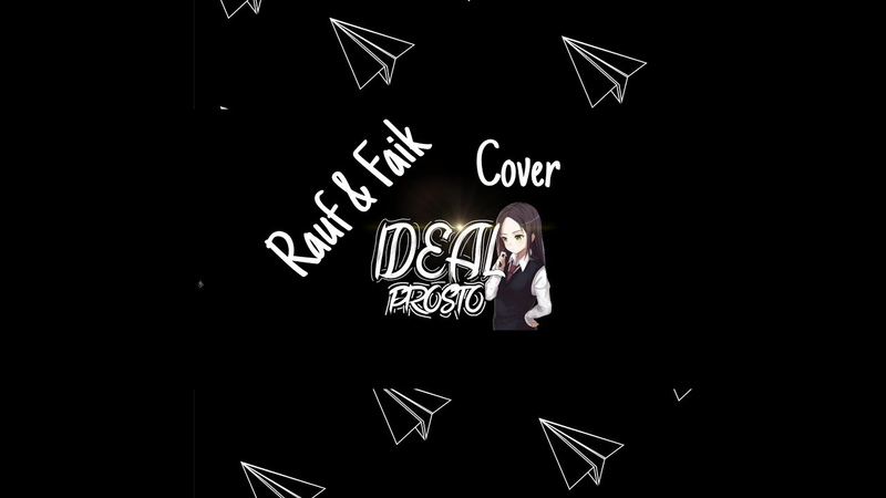 Rauf/Faik - Детство   Cover by (Prosto Ideal)   Пою на свой новый микрофон