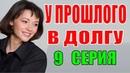 У прошлого в долгу 9 серия (мелодрамы, сериал, драма, мелодрама)