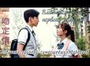 Влюбится после первого поцелуя (трейлер)
