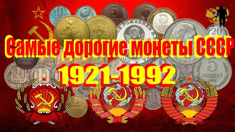 Самые дорогие монеты СССР The most expensive coins of the USSR