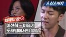 노래방에서 열창하는 이선희와 이승기 합본 《집사부일체 / 화제의 1분 / 스브