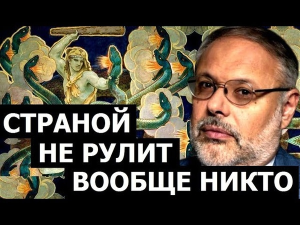 Внутриэлитный арбитр Путин как инициатор краха системы. Михаил Хазин.