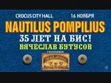 Наутилус Помпилиус / Crocus City Hall / 16 ноября 2018