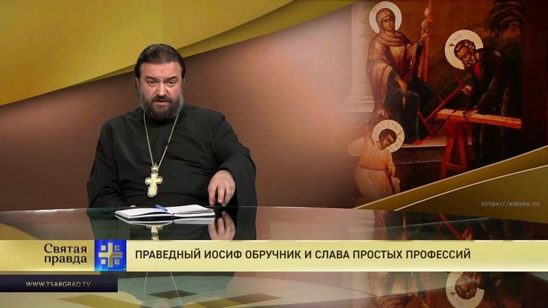 Прот.Андрей Ткачёв Праведный Иосиф Обручник и слава простых профессий