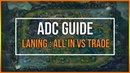 ADC's Guide to Lane Matchups Pt. 3: All-in vs Trade