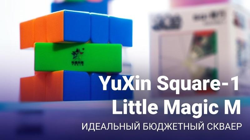 Обзор YuXin Square-1 Little Magic M глазами новичка | Идеальный бюджетный скваер-1