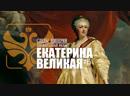 Следы Империи: Екатерина Великая. Золотой век или бабье царство? Документальный фильм.