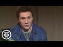 НЛО необъявленный визит Лицом к лицу Передача 1 1990