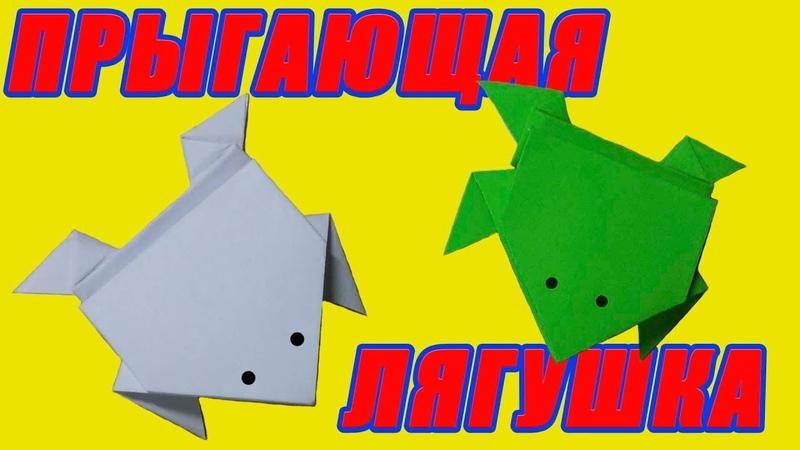 Как сделать лягушку из бумаги. Прыгающая лягушка. Оригами лягушка