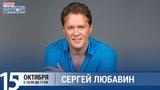 Сергей Любавин в утреннем шоу Настройка, Радио Шансон