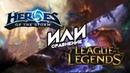 Топ игрок мирового уровня сравнивает игры HotS и Лига Легенд - плюсы и минусы