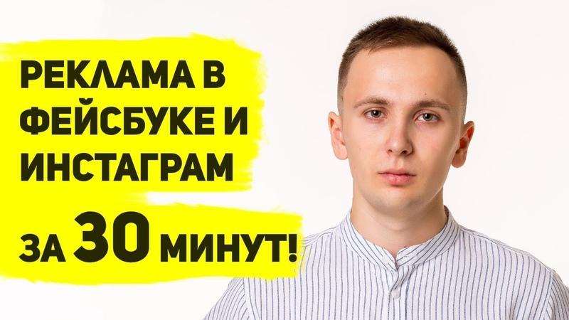 Реклама в ФЕЙСБУК и ИНСТАГРАМ с полного НУЛЯ за 30 МИНУТ!