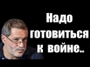 Михаил Леонтьев - Кончать надо эту Украину давно пора уничтожать эту недострану населённую свиноидами
