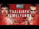 BFC selection 7 - Бекболсун Таалаибек(Кыргызстан) VS (Россия) Родион Емельянов 75кг/3*5