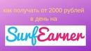 Секрет как зарабатывать на surfearner от 2000 руб в день