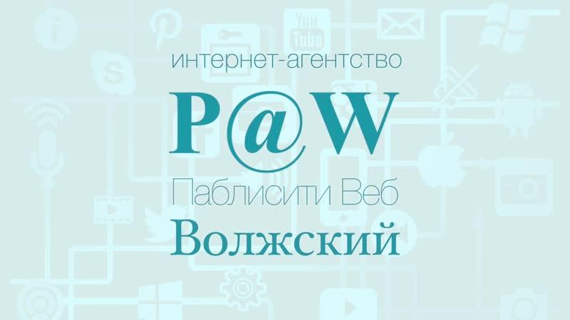 Интернет-агентство Publicity Web.