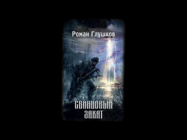 S T A L K E R Свинцовый Закат аудиокнига Роман Глушков