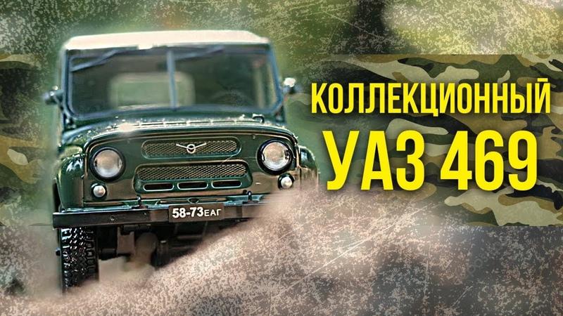 ☭☭☭ Армейский УАЗ 469 UAZ 469 от Ашет Зенкевич про Автомобиль ☭☭☭