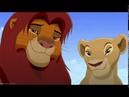 12 Король лев неразлучная пара !