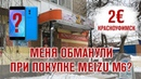 Меня обманули при покупке MEIZU M6 Магазин 2 евро в Красноуфимске