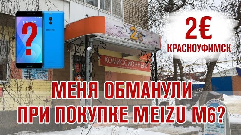 Меня обманули при покупке MEIZU M6 | Магазин 2 евро в Красноуфимске