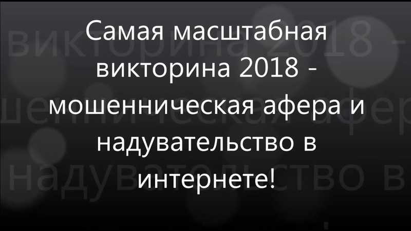 Самая масштабная викторина 2018 / Афера мошенников / ИНТЕРНЕТ-РАЗВОД