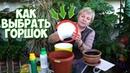 Как правильно выбрать горшок для растений 🌺 Лучший дренаж и грунт 🌺 Удобрение для цветов