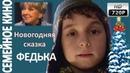 Федька ( 2014 ) Новогодняя сказка. Семейное кино