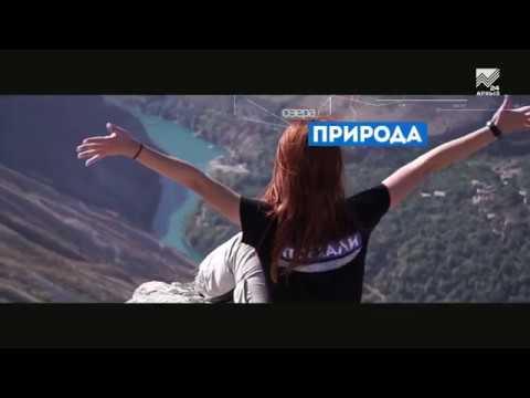 Поехали - Архыз Белый водопад, Спящее озеро, Казачий водопад, Озеро любви (07.07.2018)