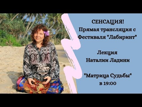 Лекция Наталии Ладини Матрица Судьбы