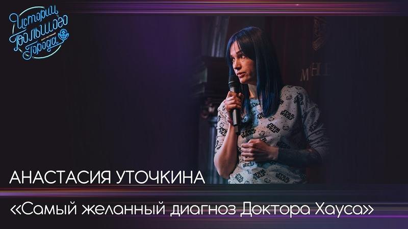 Анастасия Уточкина «Самый желанный диагноз Доктора Хауса»