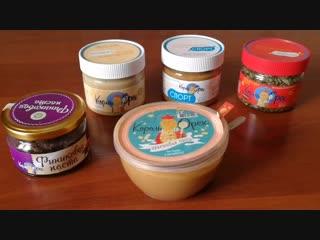 Арахисовая паста - Король орех