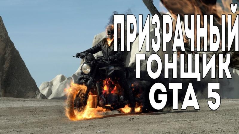 GTA 5 ДЕЛАЕМ ПРИЧЕСКУ ПРИЗРАЧНОМУ ГОНЩИКУ ВОЙНА С ПОЛИЦИЕЙ