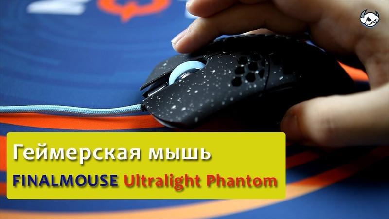 Самая легкая киберспортивная мышка – FINALMOUSE Ultralight Phantom обзор