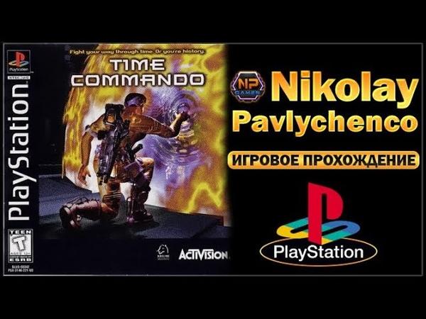 Time Commando Коммандос времени PlayStation 32 bit Прохождение игры