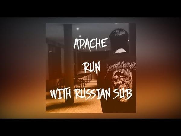 APACHE - RUN [PROD. PULSE]/ПЕРЕВОД/WITH RUSSIAN SUB