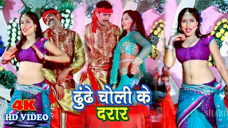 Bhojpuri Holi Song 2019 ! Dhundhe Choli Ke Darar ! Madan Mohan Priya ! Bhojpuri Gana DJ Video Song